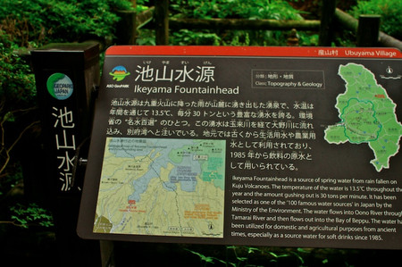 Ikeyama_spring_water_spot11