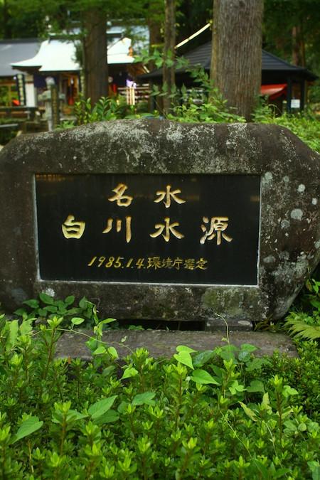 Shirakawa_spring_water_spot6