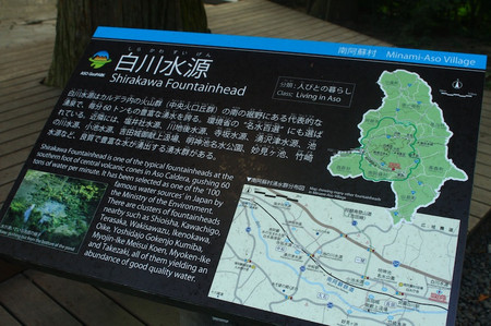 Shirakawa_spring_water_spot8